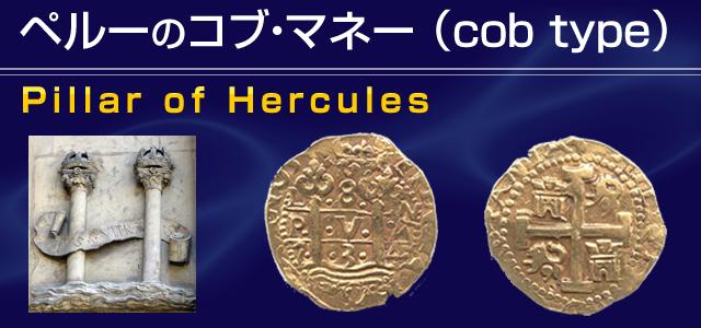 ヘラクレスの柱がデザインの金貨