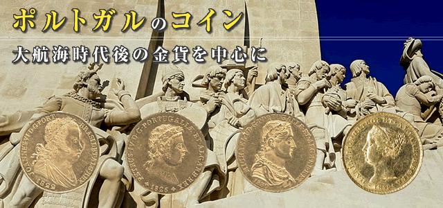 ポルトガルのコイン