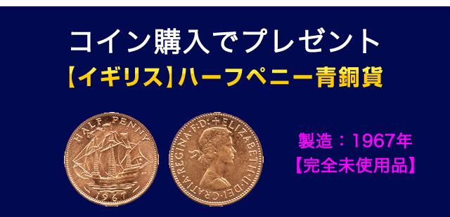 イギリスのハーフペニー青銅貨