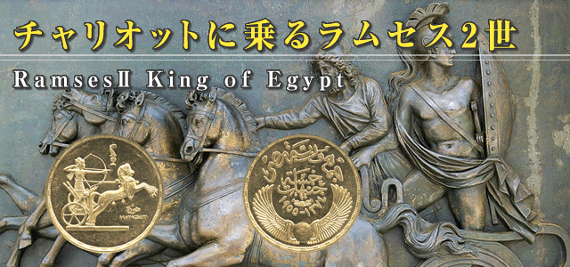 ラムセス2世の金貨