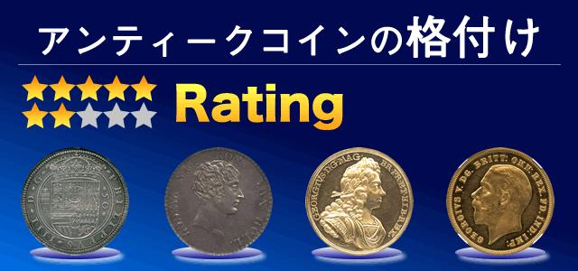 アンティークコインの格付け方法