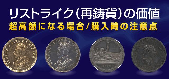 リストライク(再鋳貨)コイン