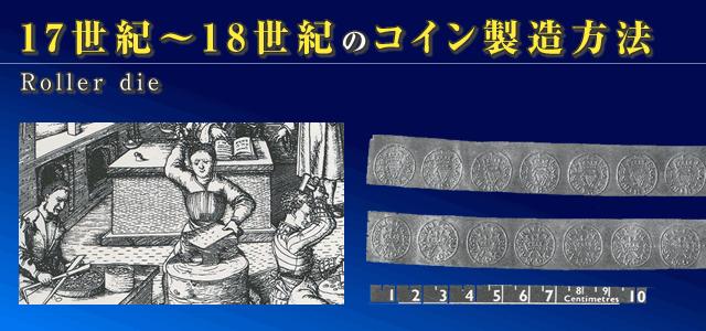 17~18世紀のコイン製造方法(ローラーダイ)