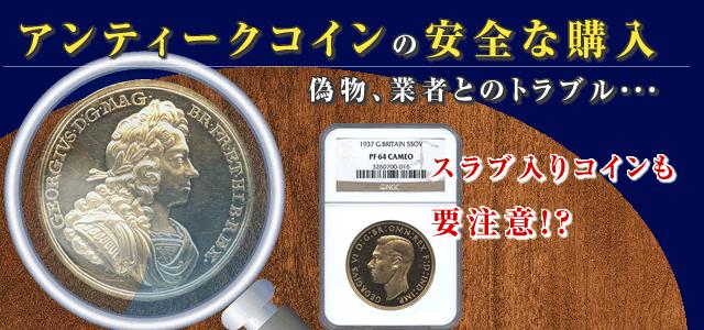 アンティークコインを安全に買う方法