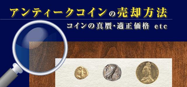 アンティークコインを安心して売る方法