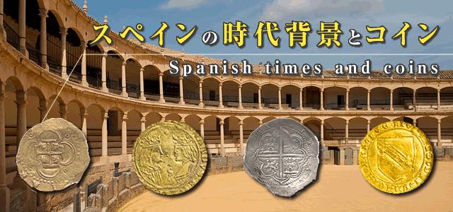 スペインのコイン