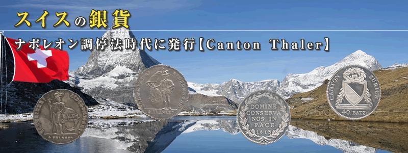 スイスの銀貨
