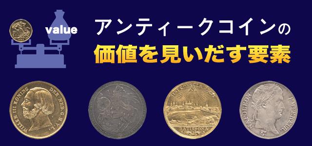 アンティークコインの価値