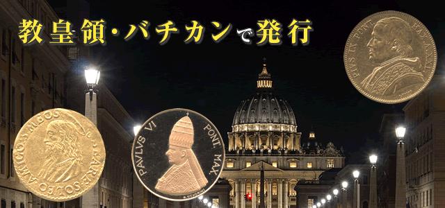 バチカンのコイン