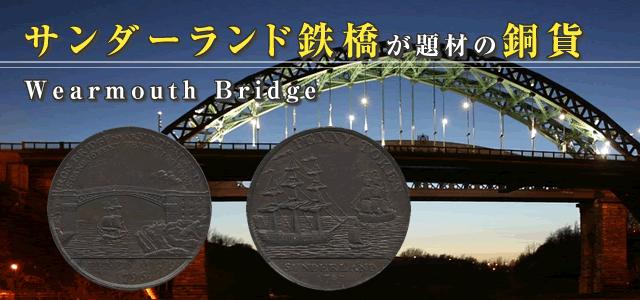 ウエアマス橋