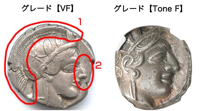古代ギリシャ  アテナ神 テトラドラクマ銀貨【表面】
