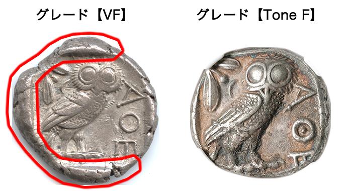 古代ギリシャ  アテナ神 テトラドラクマ銀貨【裏面~アテナ神】