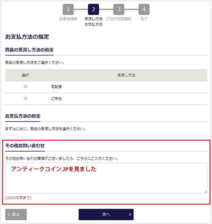 ダルマ公式サイトでの購入画面