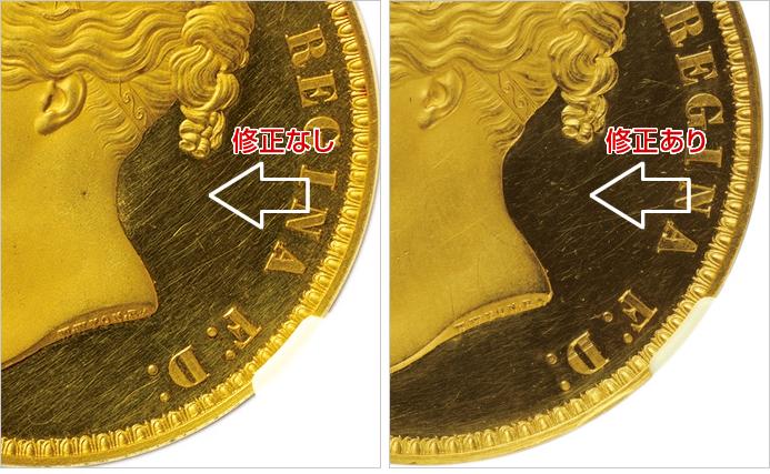 ウナとライオン5ポンド金貨の修正痕