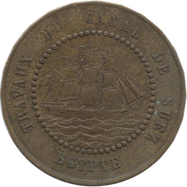 エジプト スエズ運河 1フラン銅貨のデザイン(表面)