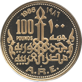 エジプト ツタンカーメン 100ポンド金貨[PF FDC]【裏面】