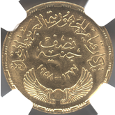 エジプト ラムセス2世 1/2ポンド金貨[UNC]【裏面】