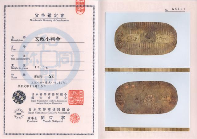 日本貨幣商協同組合鑑定書(文政小判金)
