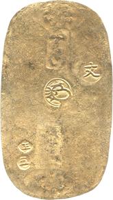 日本 元文小判金  裏刻印:五五  日本貨幣商協同組合鑑定書付[EF]【裏面】