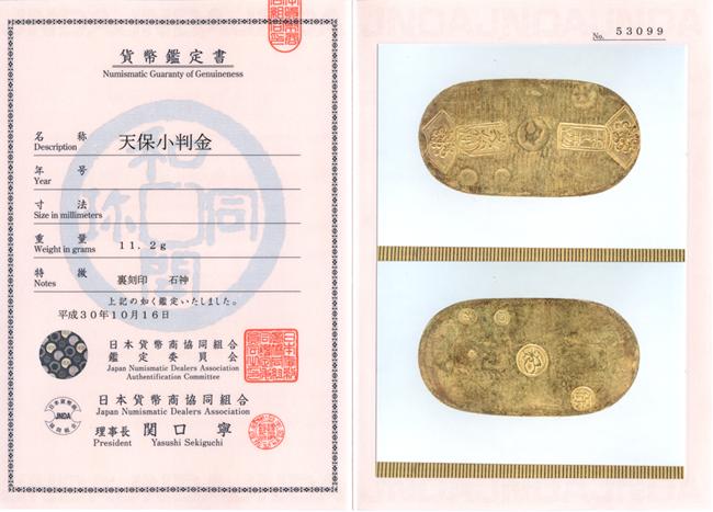 日本貨幣商協同組合鑑定書(天保小判金)