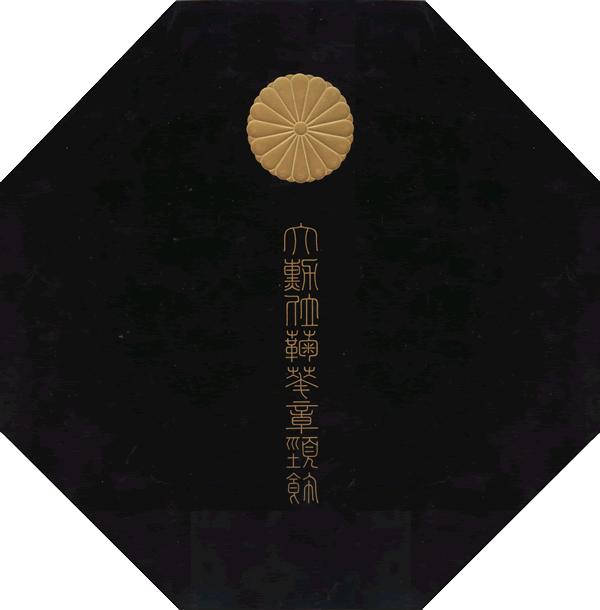 大勲位菊花章頸飾化粧箱の写真