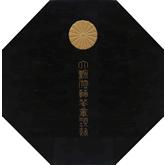 大勲位菊花章頸飾の収納箱の画像【非レプリカ】