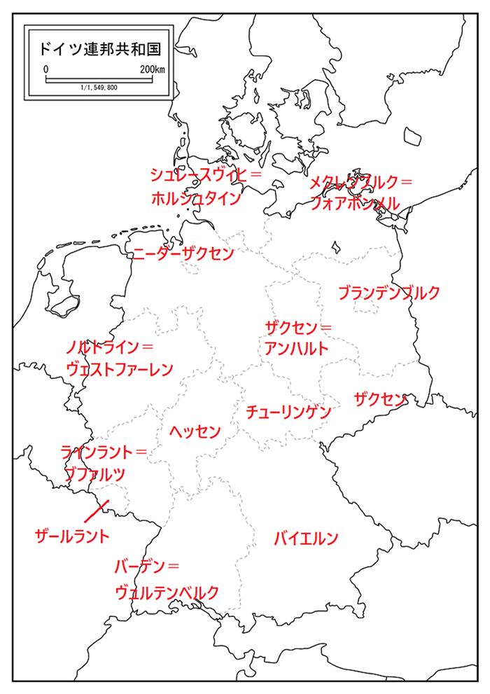 ドイツ連邦共和国(2019年現在)