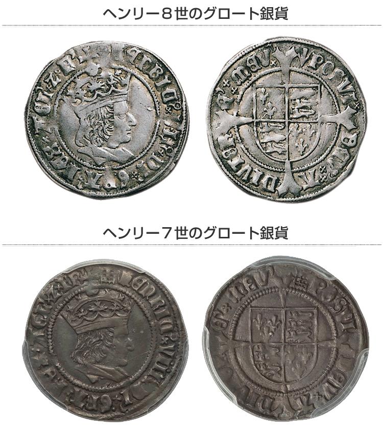 ヘンリー8世とヘンリー7世のグロート銀貨の比較