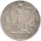 フランス ルイ16世 エキュー銀貨[EF+]【裏面】