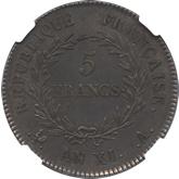 フランス ナポレオン第一執政 5フラン銀貨[EF+/AU]【裏面】