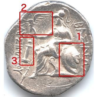 古代ギリシャ マケドニア アレクサンダー大王 テトラドラクマ銀貨【裏面】