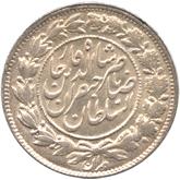 イラン 1000ディナール銀貨  ナーセロッディーン・シャー[Tone UNC]【裏面】