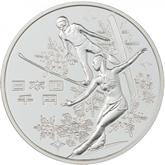 日本  第8回アジア冬季競技大会記念貨幣1000円銀貨[PF FDC]