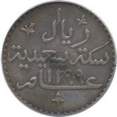 ザンジバル 1リヤル銀貨 リュッセルミント[PF UNC]