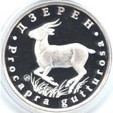 ロシア 5チェルボネッツ(50ルーブル)銀貨[PF FDC]