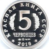 ロシア 5チェルボネッツ(50ルーブル)銀貨[PF FDC]【裏面】