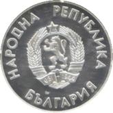 ブルガリア カルガリーオリンピック記念10レバ銀貨