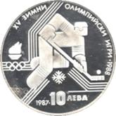 ブルガリア カルガリーオリンピック記念10レバ銀貨【裏面】