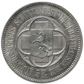 スイス シャフハウゼン スイス連邦射撃祭 5フラン銀貨【裏面】