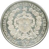 スイス チューリッヒ スイス連邦射撃祭 5フラン銀貨【裏面】