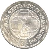 スイス シャファウゼン射撃祭記念 5フラン銀貨[AU]【裏面】